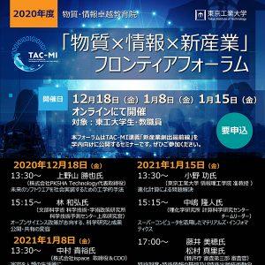 2020年度「物質×情報×新産業」フロンティアフォーラム