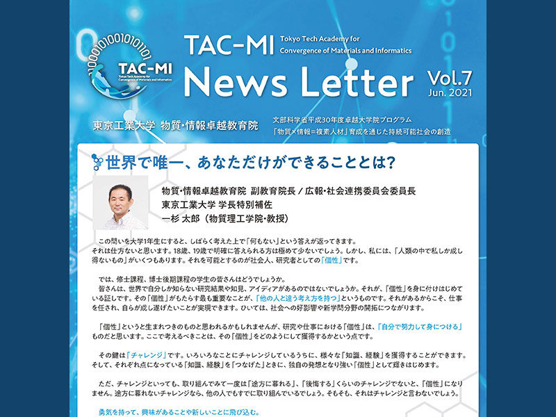 TAC-MIニュースレター