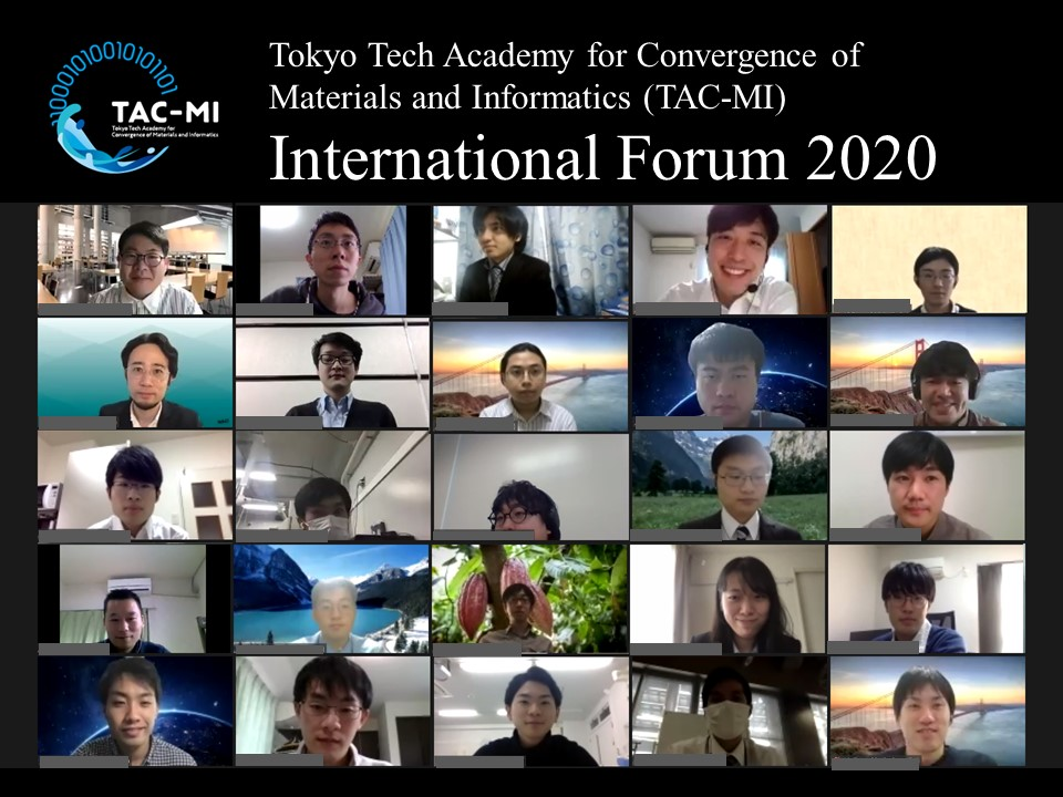 2020年度国際フォーラム