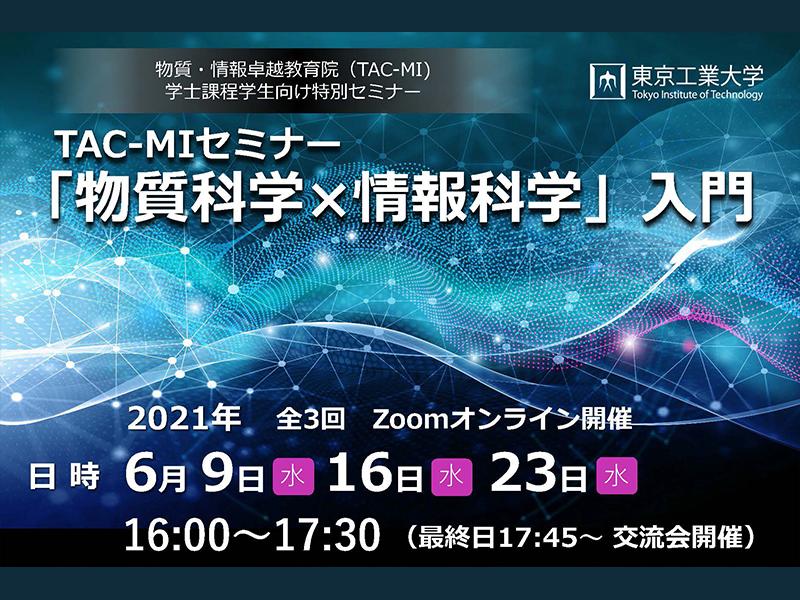 TAC-MIセミナー『物質科学×情報科学』入門